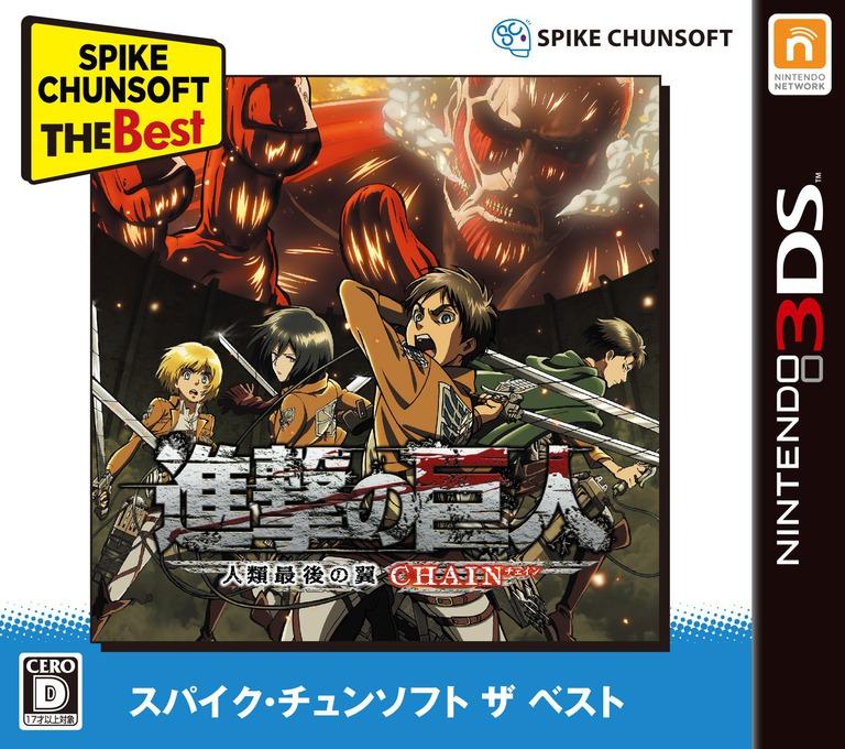 進撃の巨人〜人類最後の翼〜CHAIN 3DS coverHQB (BG2J)