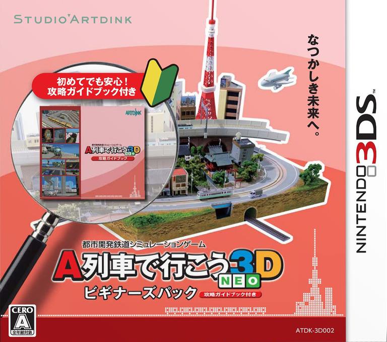 A列車で行こう3D NEO 3DS coverHQB (BN3J)