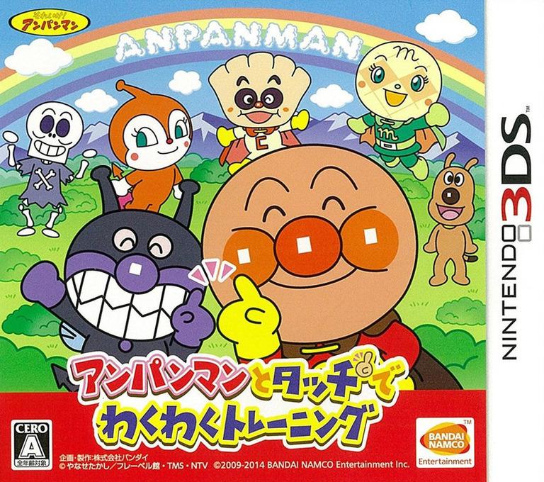 アンパンマンとタッチでわくわくトレーニング 3DS coverHQB (BWTJ)