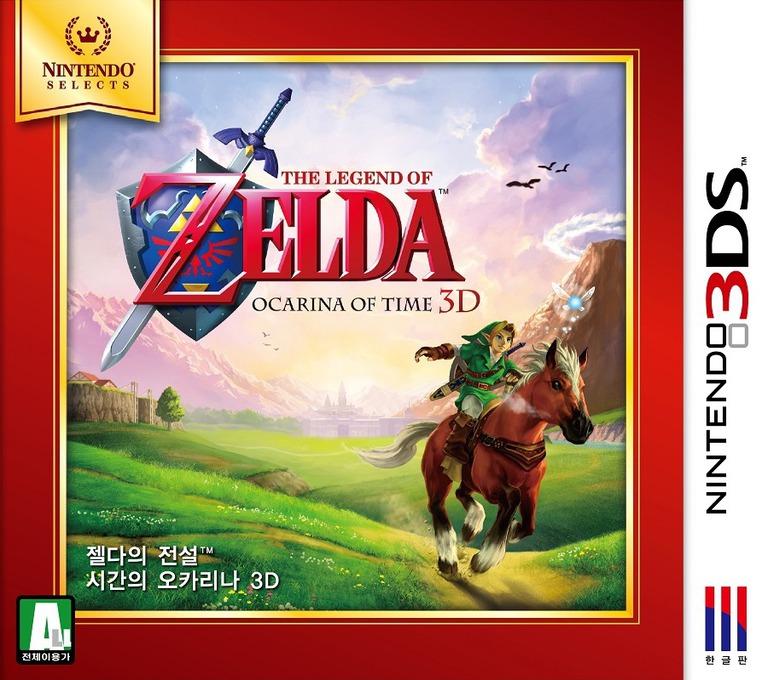 젤다의 전설 시간의 오카리나 3D 3DS coverHQB (AQEK)