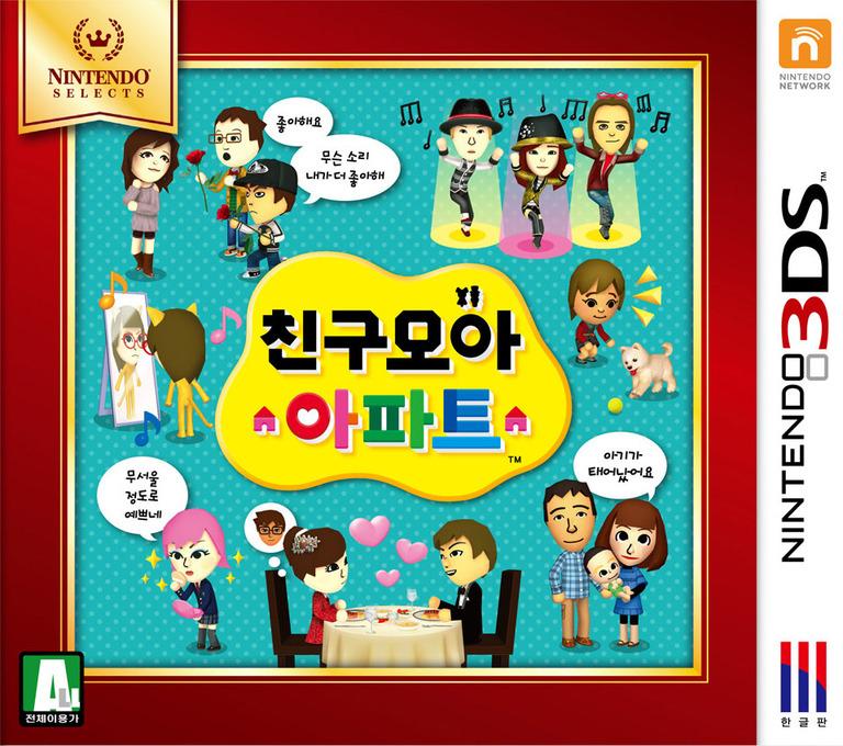 친구모아 아파트 3DS coverHQB (EC6K)