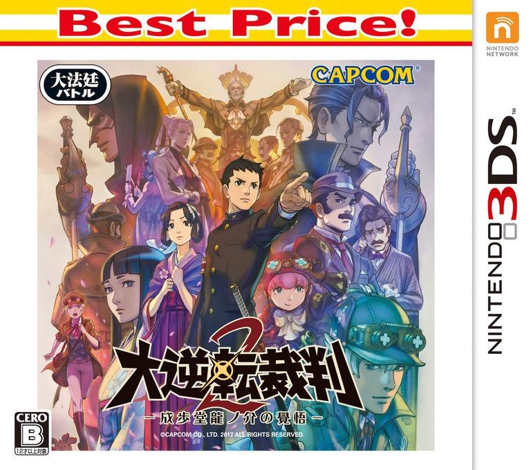 大逆転裁判2 -成歩堂龍ノ介の覺悟 3DS coverHQB2 (AJ2J)