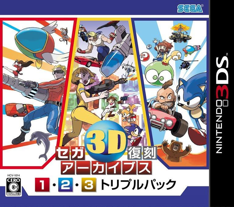 セガ3D復刻アーカイブス 2 3DS coverHQB2 (AK3J)