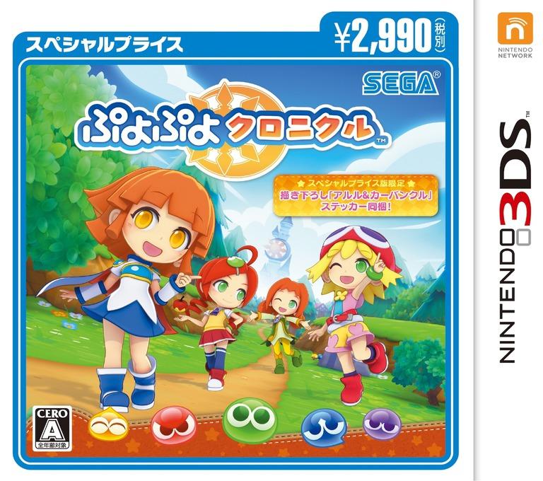 ぷよぷよクロニクル 3DS coverHQB2 (BPUJ)