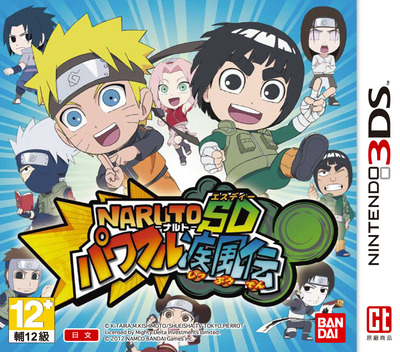 Naruto SD Powerful Shippuden 3DS coverM (AN4Z)