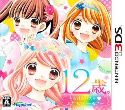 12歳。とろけるパズル ふたりのハーモニー 3DS coverM (A2PJ)