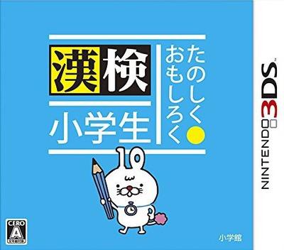 たのしく・おもしろく 漢検小学生 3DS coverM (A3KJ)