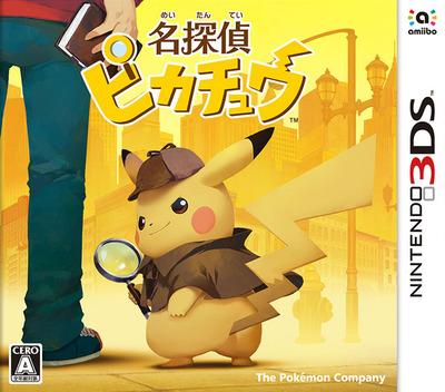 名探偵ピカチュウ 3DS coverM (A98J)