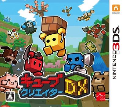 キューブクリエイターDX 3DS coverM (A9CJ)