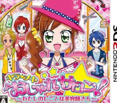 キラ★メキ おしゃれサロン! 〜わたしのしごとは美容師さん〜 3DS coverM (AATJ)