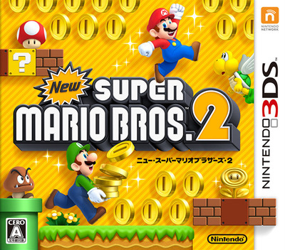 New スーパーマリオブラザーズ 2 3DS coverM (ABEJ)