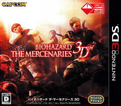 バイオハザード ザ・マーセナリーズ 3D 3DS coverM (ABMJ)