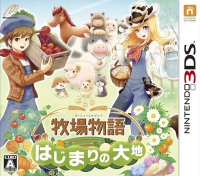 牧場物語 はじまりの大地 3DS coverM (ABQJ)