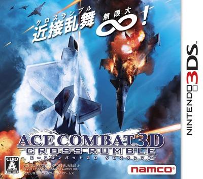 エースコンバット 3D クロスランブル 3DS coverM (AC3J)