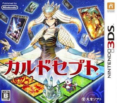 カルドセプト 3DS coverM (ACBJ)