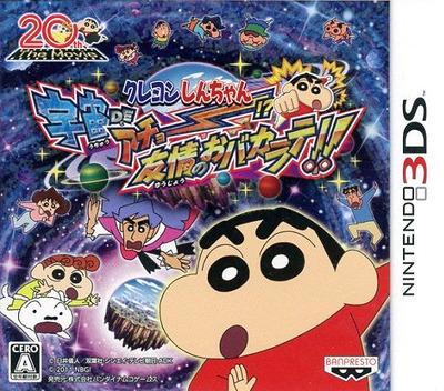 クレヨンしんちゃん 宇宙DEアチョー!? 友情のおバカラテ!! 3DS coverM (ACHJ)