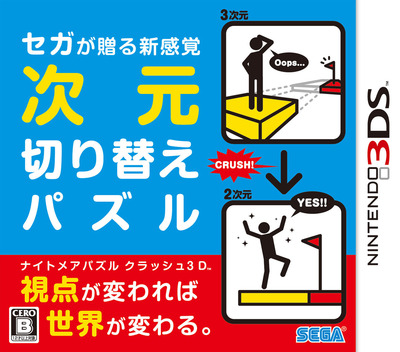 ナイトメアパズル クラッシュ3D 3DS coverM (ACRJ)