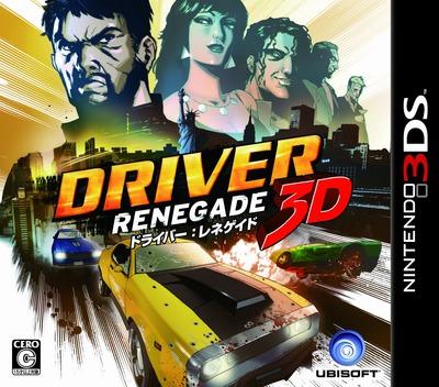 ドライバー:レネゲイド 3D 3DS coverM (ADRJ)