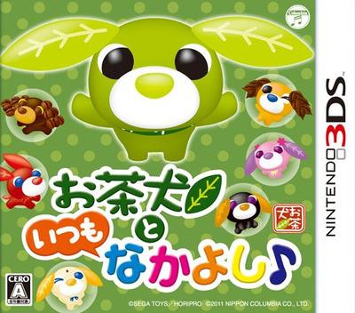 お茶犬といつもなかよし 3DS coverM (AE3J)