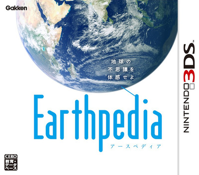 Earthpedia(アースペディア) 3DS coverM (AEPJ)