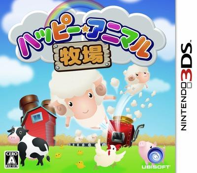 ハッピー☆アニマル牧場 3DS coverM (AFMJ)