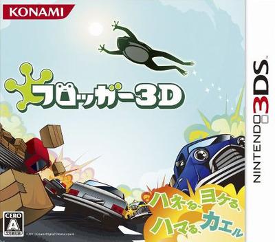 フロッガー3D 3DS coverM (AFRJ)