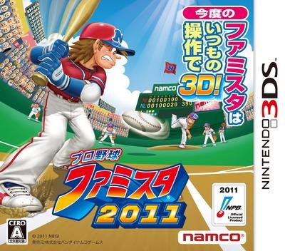 プロ野球 ファミスタ2011 3DS coverM (AFSJ)
