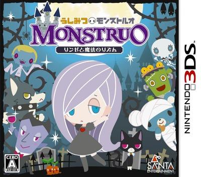 うしみつモンストルオ リンゼと魔法のリズム 3DS coverM (AG3J)