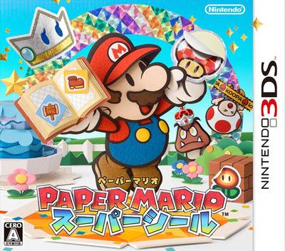 ペーパーマリオ スーパーシール 3DS coverM (AG5J)