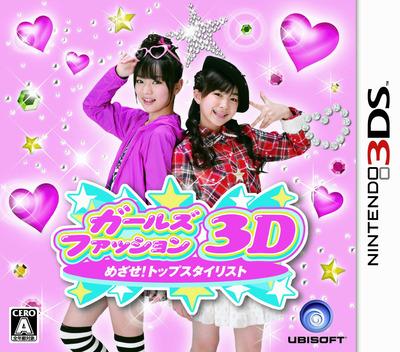 ガールズファッション3D☆めざせ!トップスタイリスト 3DS coverM (AGUJ)