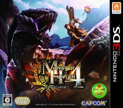 モンスターハンター4 3DS coverM (AH4J)