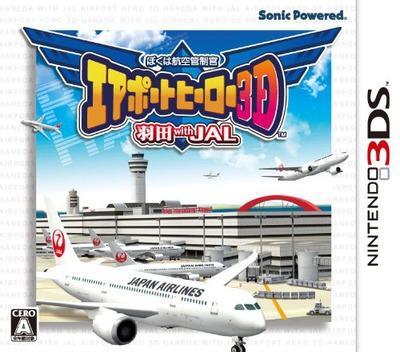 ぼくは航空管制官 エアポートヒーロー3D 羽田 with JAL 3DS coverM (AH7J)