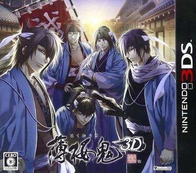 薄桜鬼 3D 3DS coverM (AH9J)