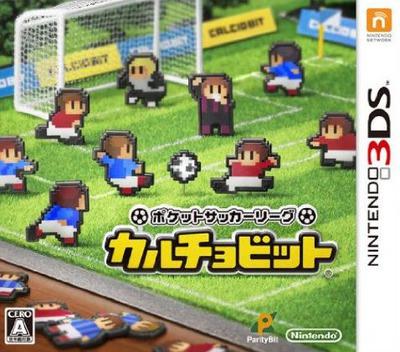 ポケットサッカーリーグ カルチョビット 3DS coverM (AHBJ)