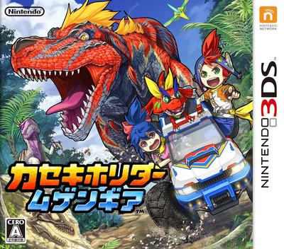 カセキホリダー ムゲンギア 3DS coverM (AHRJ)