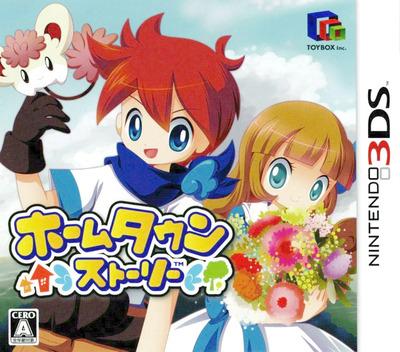 ホームタウンストーリー 3DS coverM (AHXJ)