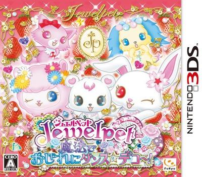ジュエルペット 魔法でおしゃれにダンス☆デコ〜! 3DS coverM (AJYJ)