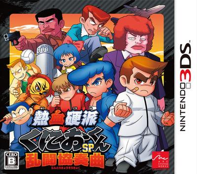 熱血硬派くにおくんSP 乱闘協奏曲 3DS coverM (AK2J)