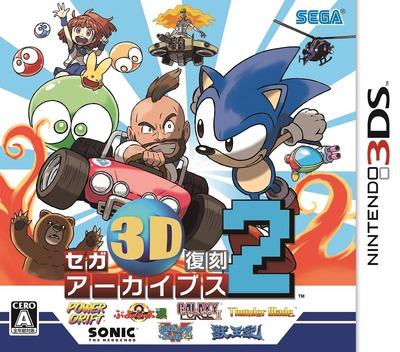 セガ3D復刻アーカイブス 2 3DS coverM (AK3J)