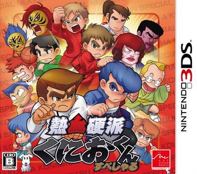 熱血硬派くにおくん すぺしゃる 3DS coverM (AK9J)