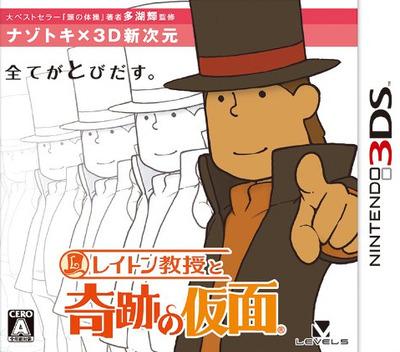 レイトン教授と奇跡の仮面 3DS coverM (AKKJ)