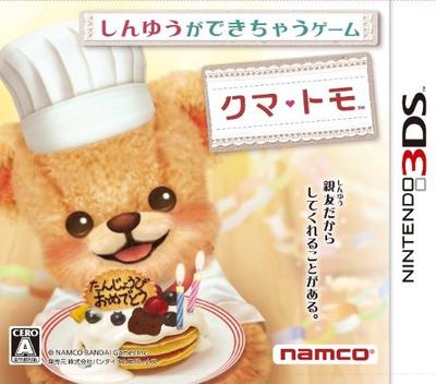 クマ・トモ 3DS coverM (AKMJ)