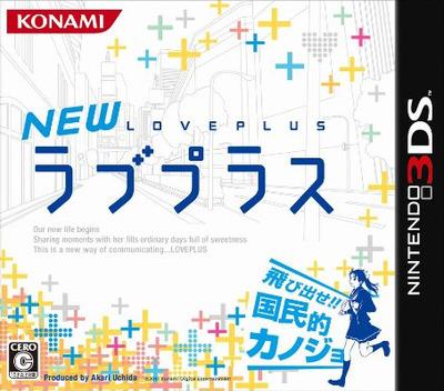 NEWラブプラス 3DS coverM (ALPJ)