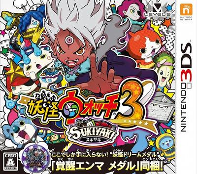 妖怪ウォッチ3 スキヤキ 3DS coverM (ALZJ)
