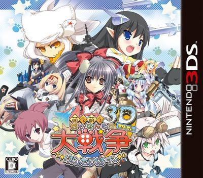 萌え萌え大戦争☆げんだいばーん 3D 3DS coverM (AMAJ)