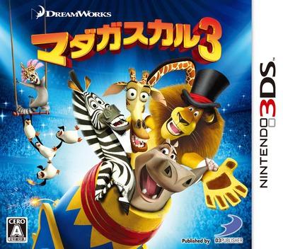 マダガスカル3 3DS coverM (AMCJ)
