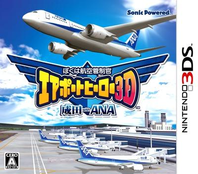 ぼくは航空管制官 エアポートヒーロー3D 成田 with ANA 3DS coverM (AN6J)