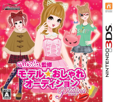 nicola監修 モデル☆おしゃれオーディション プラチナ 3DS coverM (AN9J)
