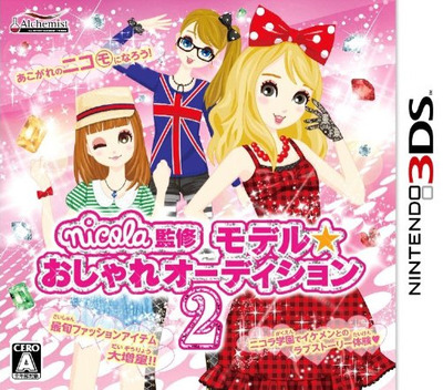 nicola監修 モデル☆おしゃれオーディション2 3DS coverM (ANLJ)