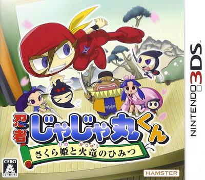 忍者じゃじゃ丸くん さくら姫と火竜のひみつ 3DS coverM (ANNJ)